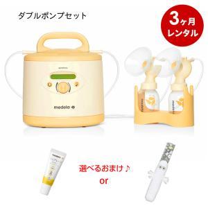 搾乳機 レンタル3ヶ月:メデラ シンフォニー 電動さく乳器 (レンタル) +ダブルポンプセット(購入品) cunabebe