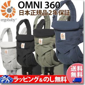 エルゴ 抱っこ紐 おんぶ紐 OMNI オムニ 360 エルゴベビー 日本正規品 抱っこひも ergobaby|cunabebe