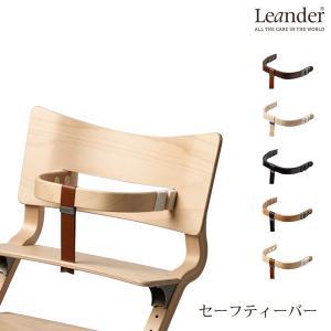 ベビーチェア ハイタイプ 長く使える 木製ハイチェア リエンダー セーフティーバー Leander ...