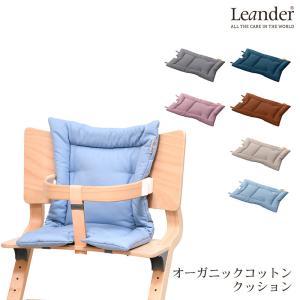 リエンダーハイチェアにぴたりとフィットするクッションです。チェアの上に敷くことで柔らかで快適な座り心...
