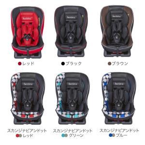 チャイルドシート  新生児 ベビーシート リクライニング バンビーノ04-2 北欧デザインモデル 日本育児「代金引換不可」 cunabebe