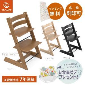ストッケ トリップトラップ オーク チェア ベビーチェア ハイチェア 椅子 STOKKE 正規販売店 cunabebe