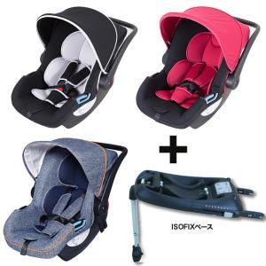 スマートキャリー ISOFIXベースセット(日本育児)新生児から使えるチャイルドシート「代金引換不可」|cunabebe