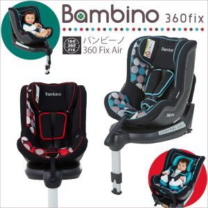 チャイルドシート 新生児 回転式 バンビーノ360 Fix Air ISOFIX ベビーシート リクライニング 軽量 baby|cunabebe