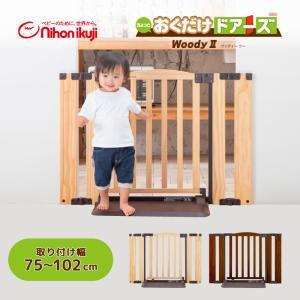 ベビーゲート 置くだけ 木製 おくだけドアーズ Woody-Plus Sサイズ 日本育児|cunabebe