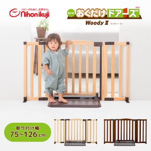 ベビーゲート 置くだけ 木製 おくだけドアーズ Woody-Plus Mサイズ 日本育児|cunabebe