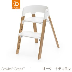 ストッケ ステップス チェアセット オーク ベビーチェア ハイチェア 椅子 STOKKE 正規販売店 cunabebe
