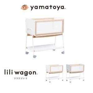 リリワゴン2 lili wagon2 【大和屋】簡易ベッド ベビーワゴン