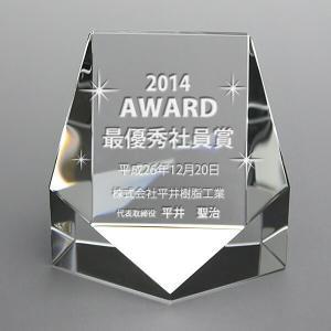 名入れ ペーパーウェイト ペンタゴン DW−6 記念品 表彰 感謝状 AWARD トロフィー