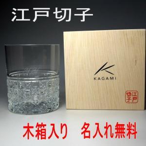 名入れグラス メッセージ彫刻 カガミクリスタル 江戸切子八角籠目紋ロックグラス