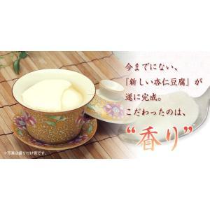 ギフトに最適。濃厚!過門香 香る杏仁豆腐 8個(杏ソース付き)|cupo|04