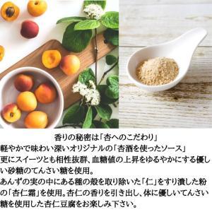 ギフトに最適。濃厚!過門香 香る杏仁豆腐 8個(杏ソース付き)|cupo|05