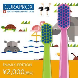 限定歯ブラシ クラプロックス CS5460 ファミリーエディション|curaprox