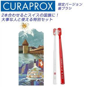 限定歯ブラシ クラプロックス CS5460 スイスエディション|curaprox