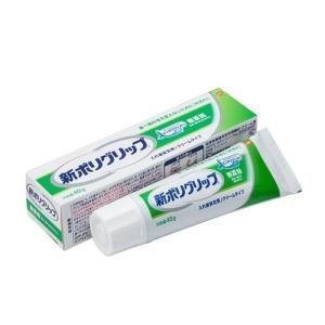 [アース製薬]新ポリグリップ 無添加 40g[入れ歯安定剤] curecarat