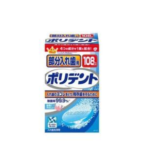 ポリデント 部分入れ歯用 お得用 108錠[ポリデント 入れ歯洗浄剤] curecarat