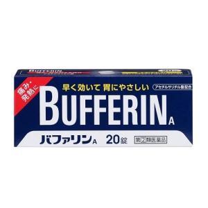 【第(2)類医薬品】[メール便][送料無料][代金引換不可]バファリンA 20錠[頭痛薬]|curecarat