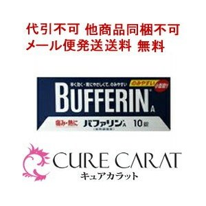 【第(2)類医薬品】[メール便][送料無料][代金引換不可]バファリンA 10錠[頭痛薬]|curecarat