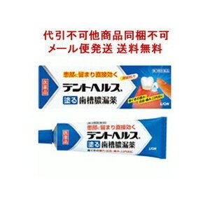 【第3類医薬品】[メール便][送料無料][代金引換不可][ライオン]デントヘルスR 10g|curecarat