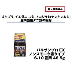 【第2類医薬品】[ライオン]バルサン プロEX ノンスモーク霧タイプ 6-10畳用 46.5g[殺虫剤]