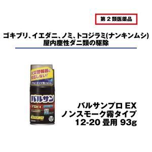 【第2類医薬品】[ライオン]バルサン プロEX ノンスモーク霧タイプ 12-20畳用 93g[殺虫剤]