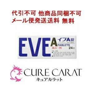 【第(2)類医薬品】【医療費控除対象】[メール便][送料無料][代金引換不可]イブA 24錠[頭痛薬]|curecarat