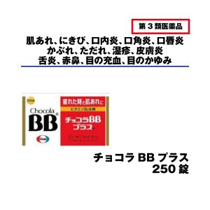 【第3類医薬品】[エーザイ] チョコラBBプラス 250錠[肌荒れ]