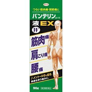 第2類医薬品 【医療費控除対象】 バンテリンコーワ液EX W 90g [筋肉痛][肩こり]
