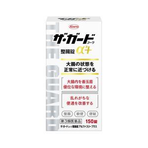 【第3類医薬品】ザ・ガードコーワ整腸錠α3+ 150錠|curecarat