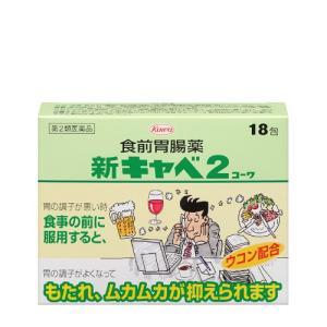 【第2類医薬品】[コーワ]新キャベ2コーワ 18包|curecarat