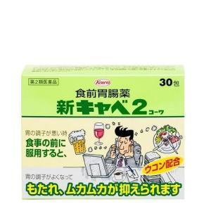 【第2類医薬品】新キャベ2コーワ 30包[胃腸薬]|curecarat