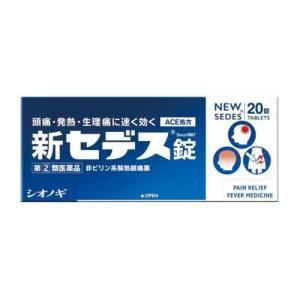 【第(2)類医薬品】新セデス錠 20錠[セデス 痛み止め/錠剤][頭痛薬]|curecarat