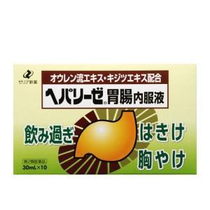 【第2類医薬品】[ゼリア新薬]ヘパリーゼ胃腸内服液 30ml×10本[胃腸 内服液]|curecarat