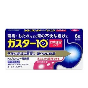【第1類医薬品】【医療費控除対象】ガスター10S錠 6錠[胃痛]※要メール確認|curecarat