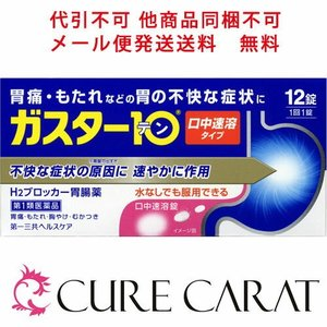 【第1類医薬品】【医療費控除対象】[メール便][送料無料][代金引換不可]ガスター10 S錠 12錠[胃痛]※要メール確認|curecarat