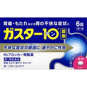 【第1類医薬品】【医療費控除対象】ガスター10 6錠[胃痛]※要メール確認|curecarat