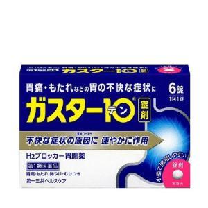 【第1類医薬品】【医療費控除対象】[メール便][送料無料][代金引換不可]ガスター10 6錠[胃痛]※要メール確認|curecarat