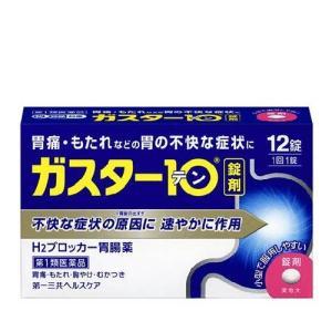 【第1類医薬品】【医療費控除対象】[メール便][送料無料][代金引換不可]ガスター10 12錠[胃痛]▲▲※要メール確認|curecarat