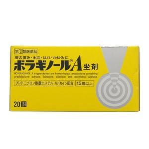 【第(2)類医薬品】[タケダ]ボラギノールA 坐剤 20個[痔の薬 坐薬]