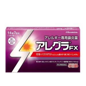 【第2類医薬品】【医療費控除対象】[メール便][送料無料][代金引換不可]アレグラFX 14錠[鼻炎 花粉]|curecarat