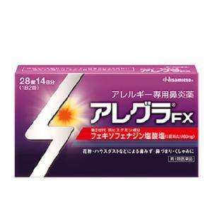 【第2類医薬品】【医療費控除対象】[メール便][送料無料][代金引換不可]アレグラFX 28錠[鼻炎 花粉]▲▲|curecarat