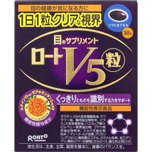 ロートV5(ファイブ)粒<30粒>|curecarat