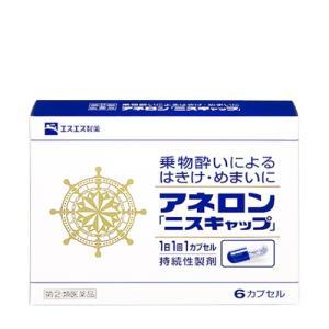 【第(2)類医薬品】[メール便][送料無料][代金引換不可]アネロン ニスキャップ 6カプセル[乗り物酔い]|curecarat
