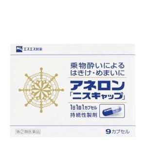 第(2)類医薬品 [エスエス製薬]アネロン ニスキャップ 9カプセル
