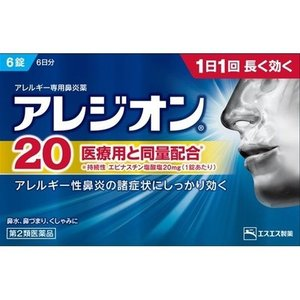 【第2類医薬品】【医療費控除対象】アレジオン20 6錠[鼻炎薬/鼻水/錠剤]|curecarat