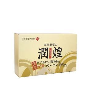 [本草製薬]潤煌(うるおう) 60スティック(30日分)[コラーゲン]|curecarat
