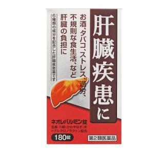 【第2類医薬品】[原沢製薬]ネオレバルミン 180錠[肝臓疾患][送料無料(離島・沖縄を除く)]
