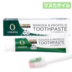 プロポリス&マヌカハニーMGO400+ マヌカオイル歯磨き[発泡剤・防腐剤無添加]【あすつく】 歯磨き粉 歯みがき粉|curemart