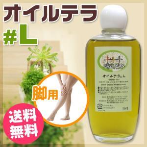 オイルテラL (むくみ脚用 マーヤフィールド)【送料無料】|curemart