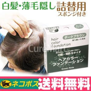 グリーンノート ヘアカラーファンデーション★リフィル 詰め替...